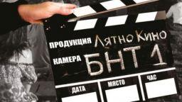 """""""Пътуващото лятно кино с БНТ1"""" стартира с """"Посоки"""" на Командарев"""