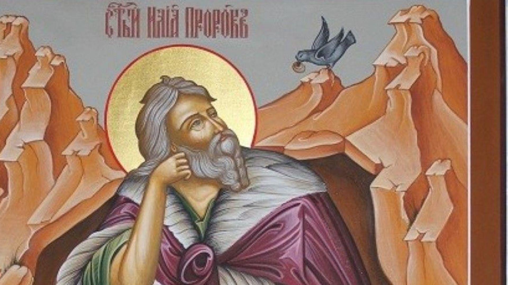Почитаме пророк Свети Илия, според поверието днес не се работи