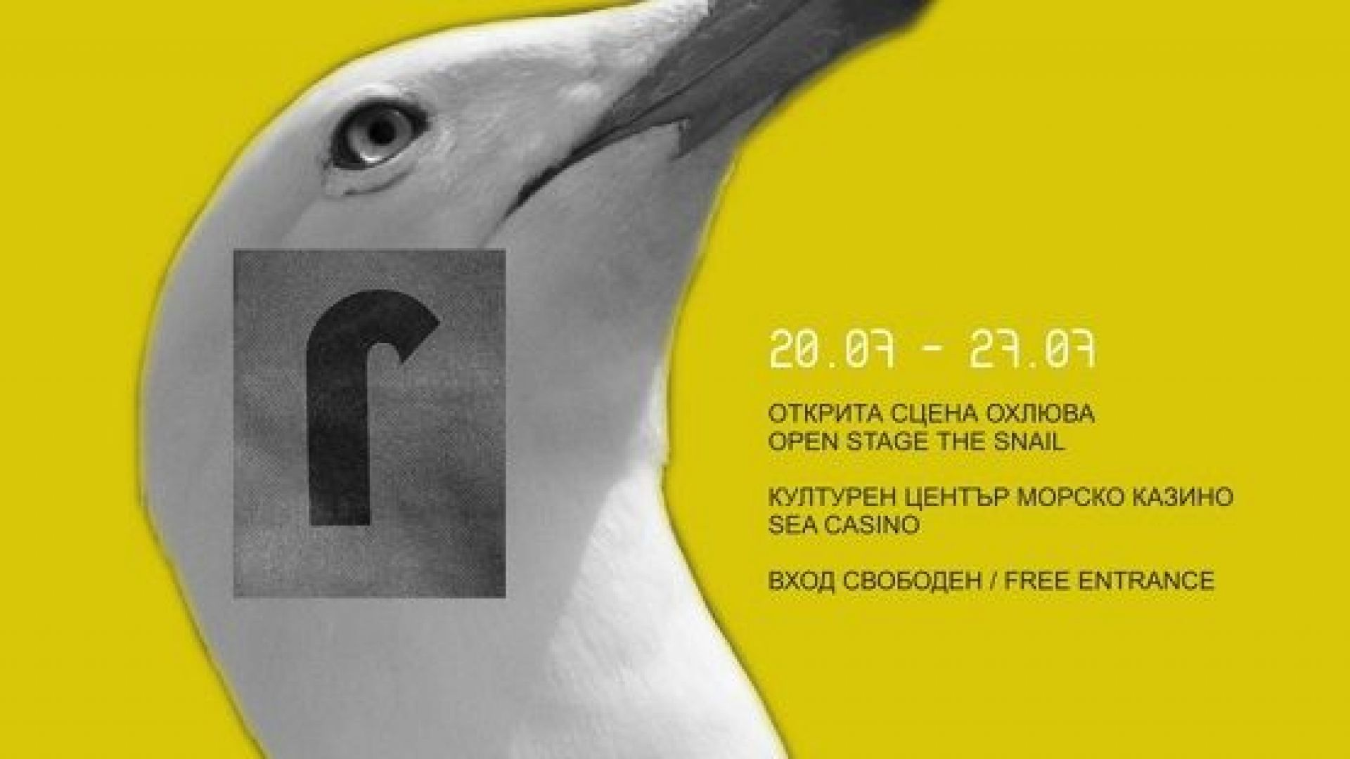 Стартира третото издание на Международния филмов фестивал в Бургас