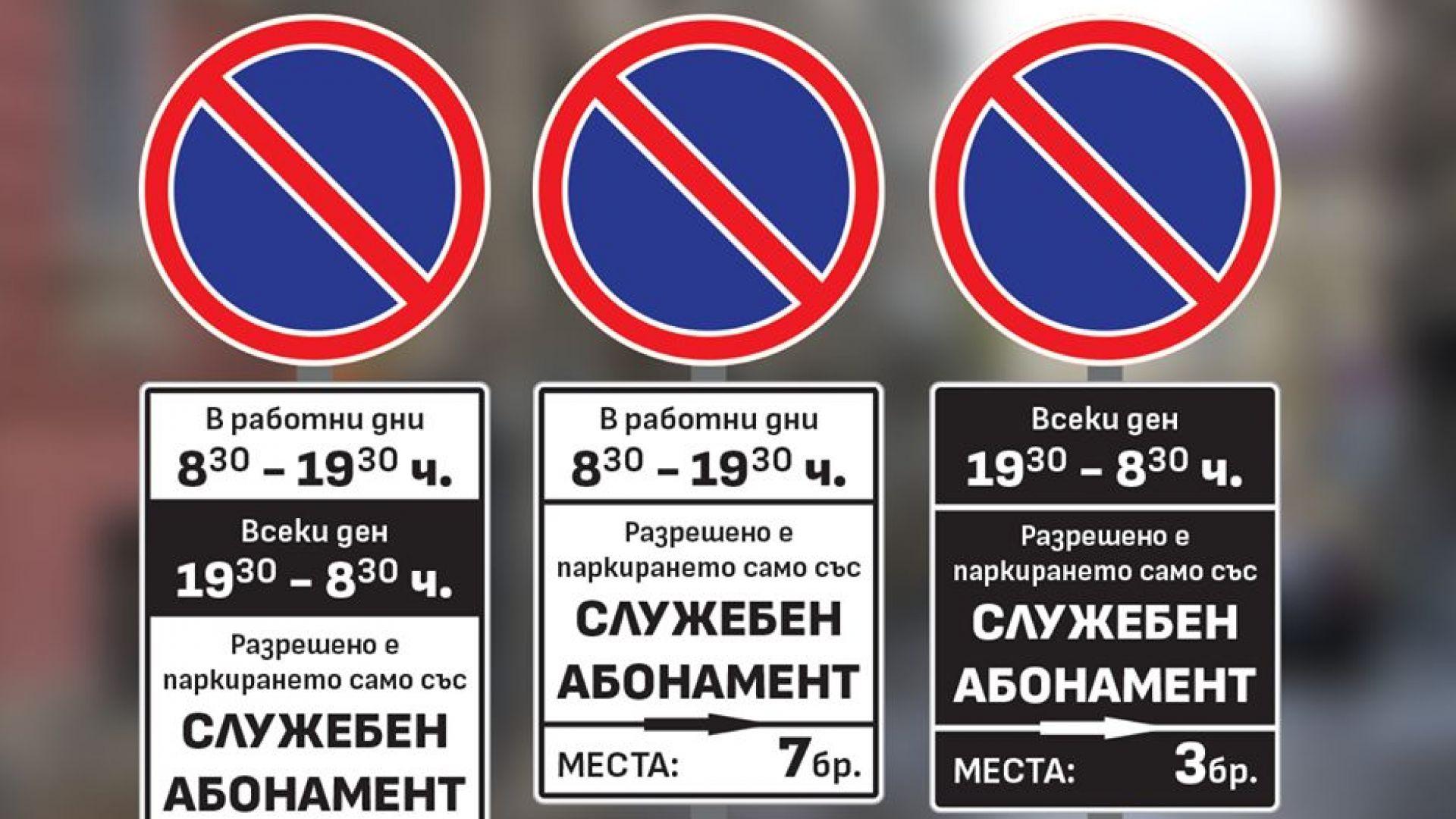 СОС ще решава дали да въведе абонамент за нощно паркиране