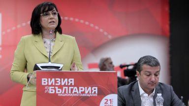 """БСП с """"Визия за България"""": Не на джендър идеологията и да не напираме за еврозоната"""