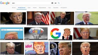 При търсене на идиот в Google излиза Тръмп