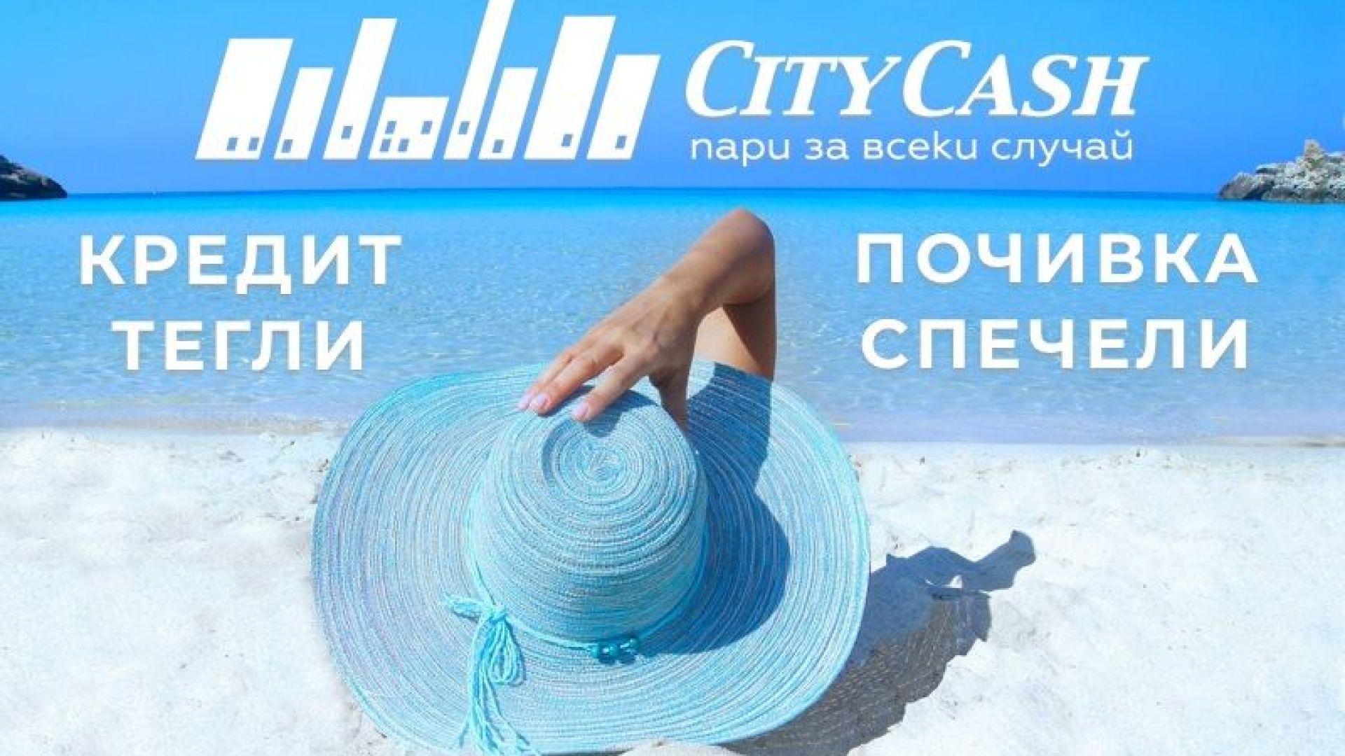 """CityCash с гореща лятна промоционална кампания """"Кредит тегли, почивка спечели"""""""
