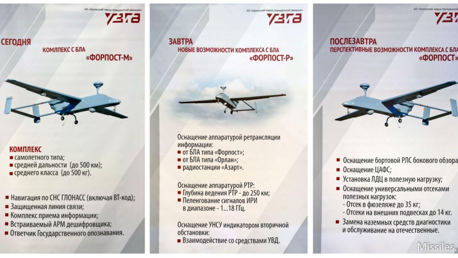 Руската бойна авиация скоро ще получи модерни ударни дронове