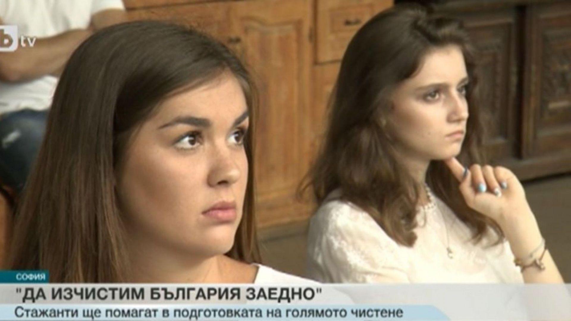 """20 студенти стават част от стажантската програма на bTV Media Group за """"Да изчистим България заедно"""""""