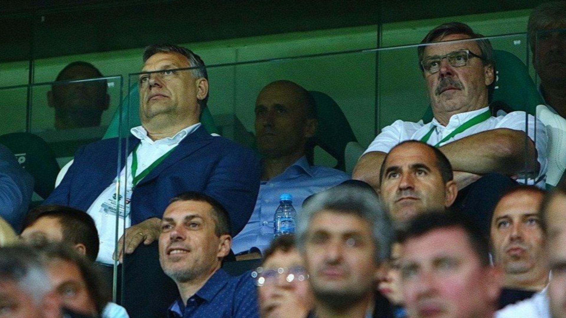Виктор Орбан гледа мача в Разград