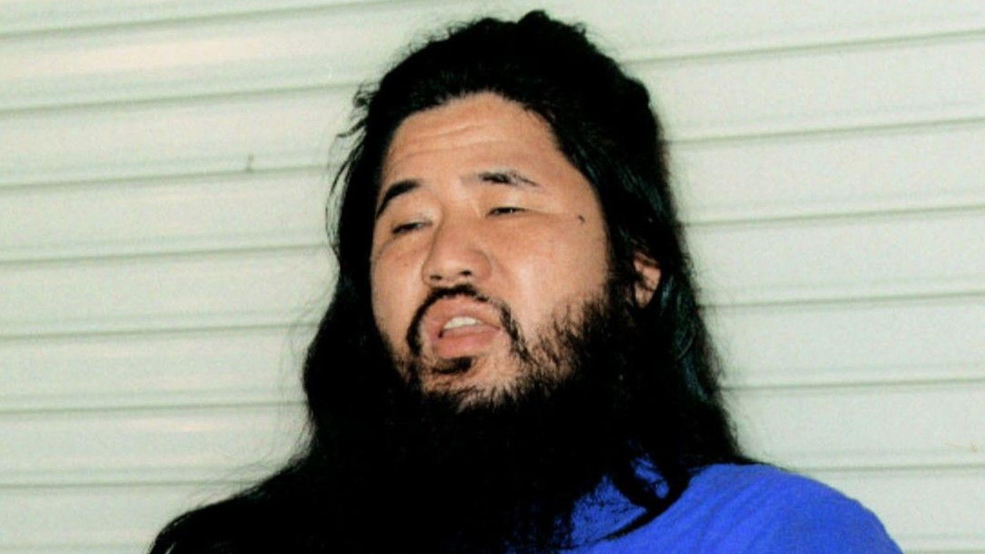 Шоко Асахара - лидер на сектата Аум Шинрикьо, вече обесен