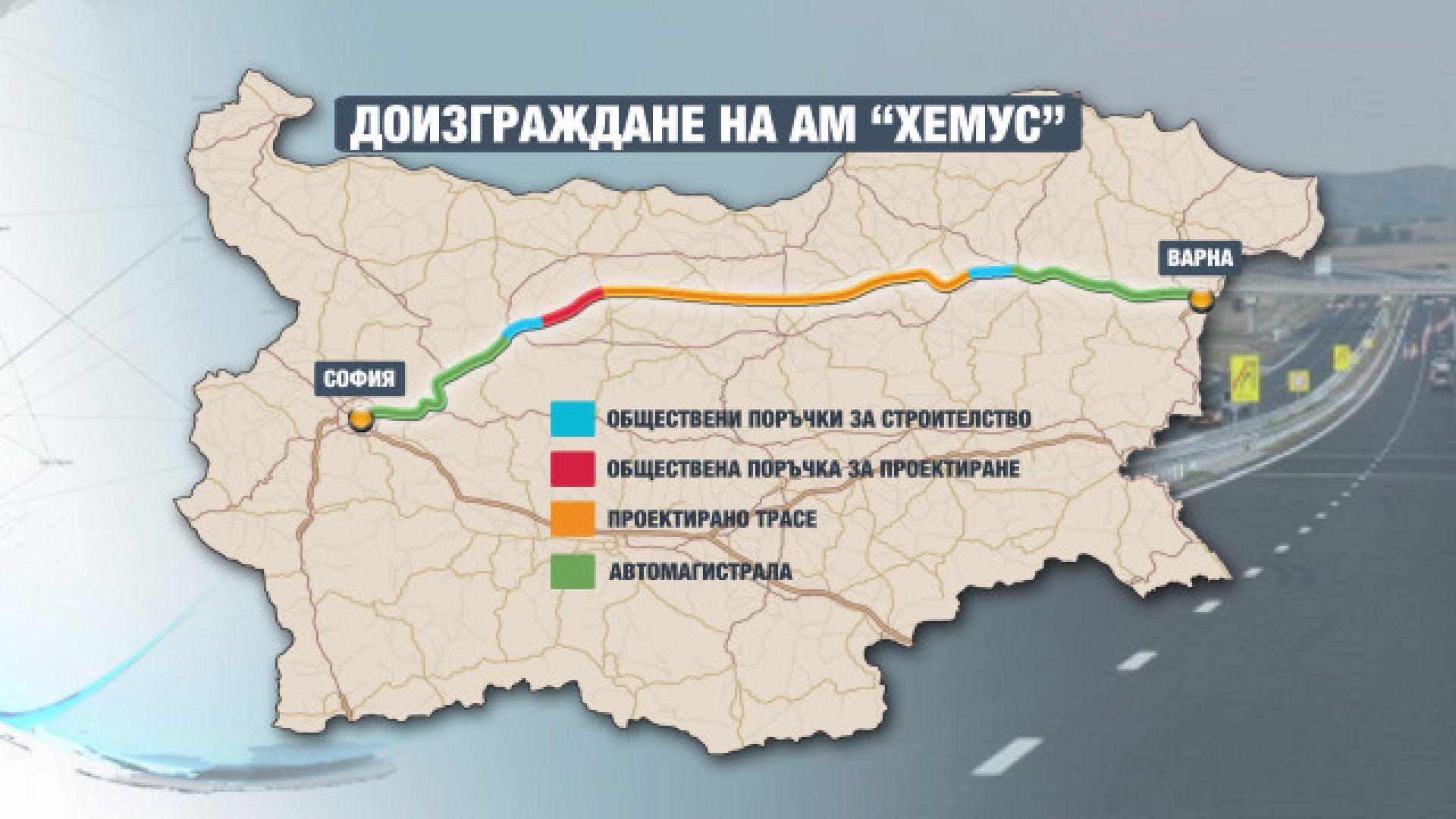 """До 3,5 г.  магистрала до Търново, през 2024 г. """"Хемус"""" - готова цялата"""
