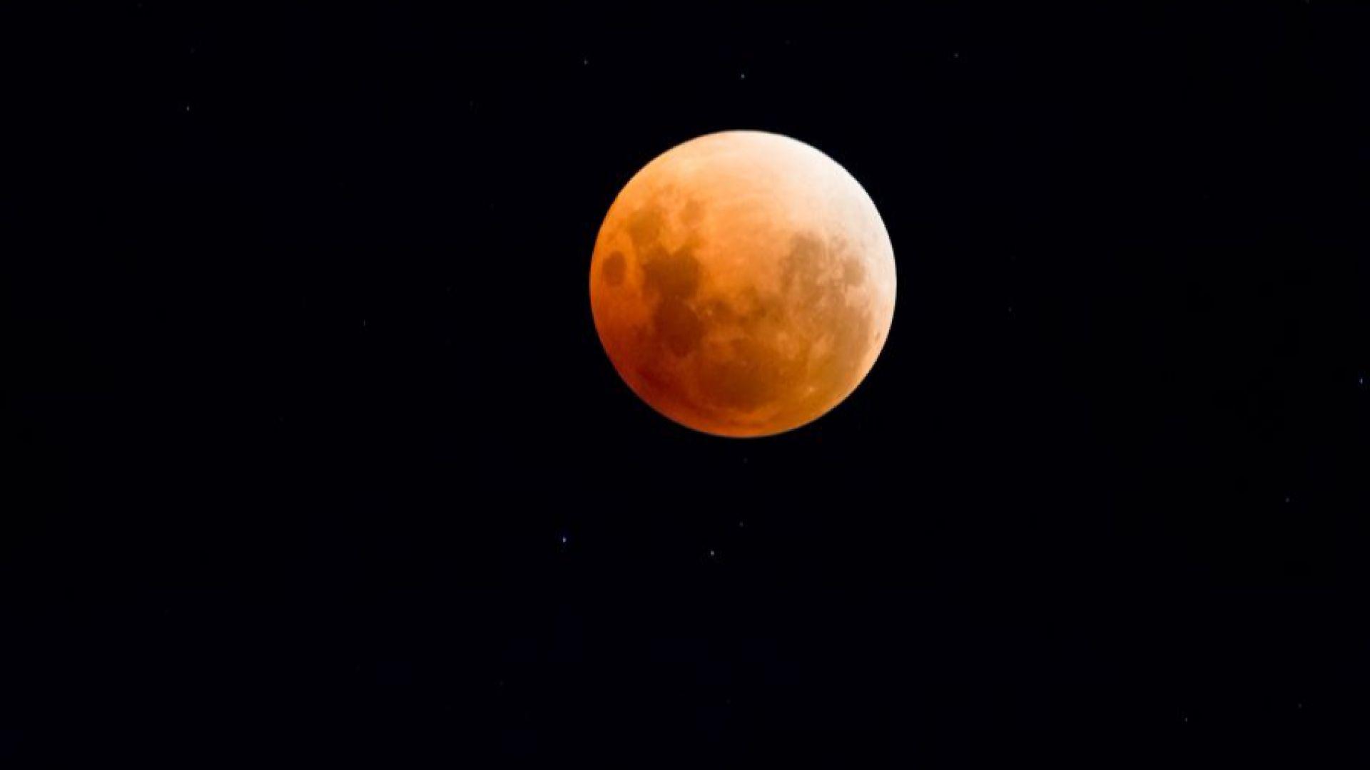 Наблюдавахме най-дългото лунно затъмнение през този век