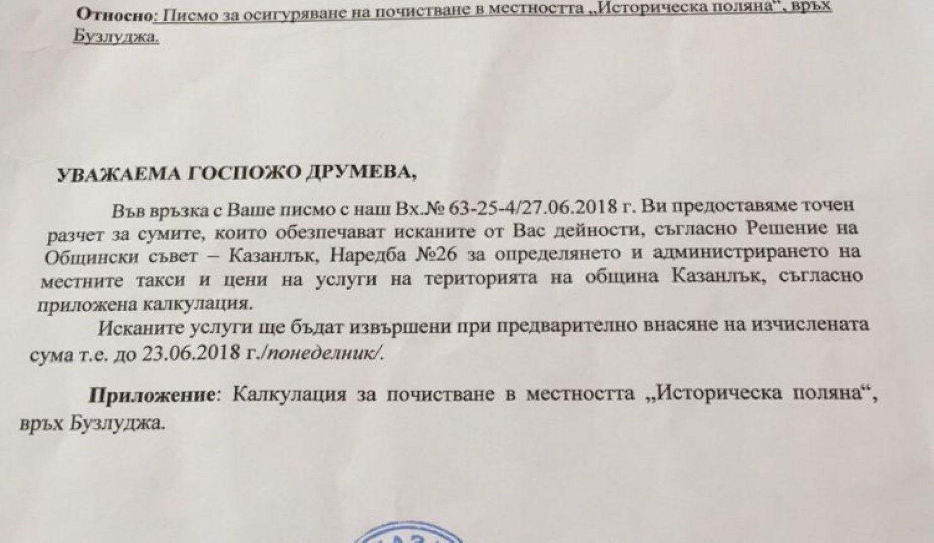 От БСП показаха и договора с Община Казанлък