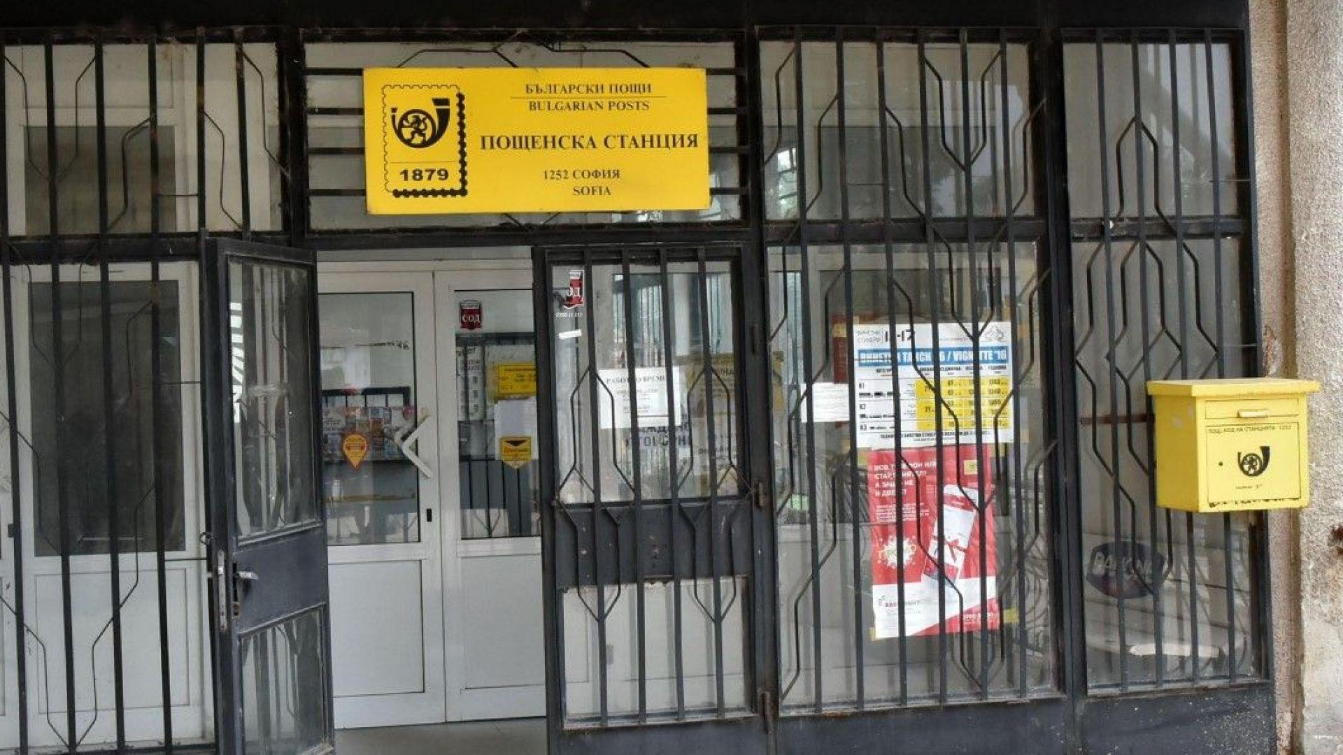 """Шефът на """"Български пощи"""": Не виждам мотив за стачка"""