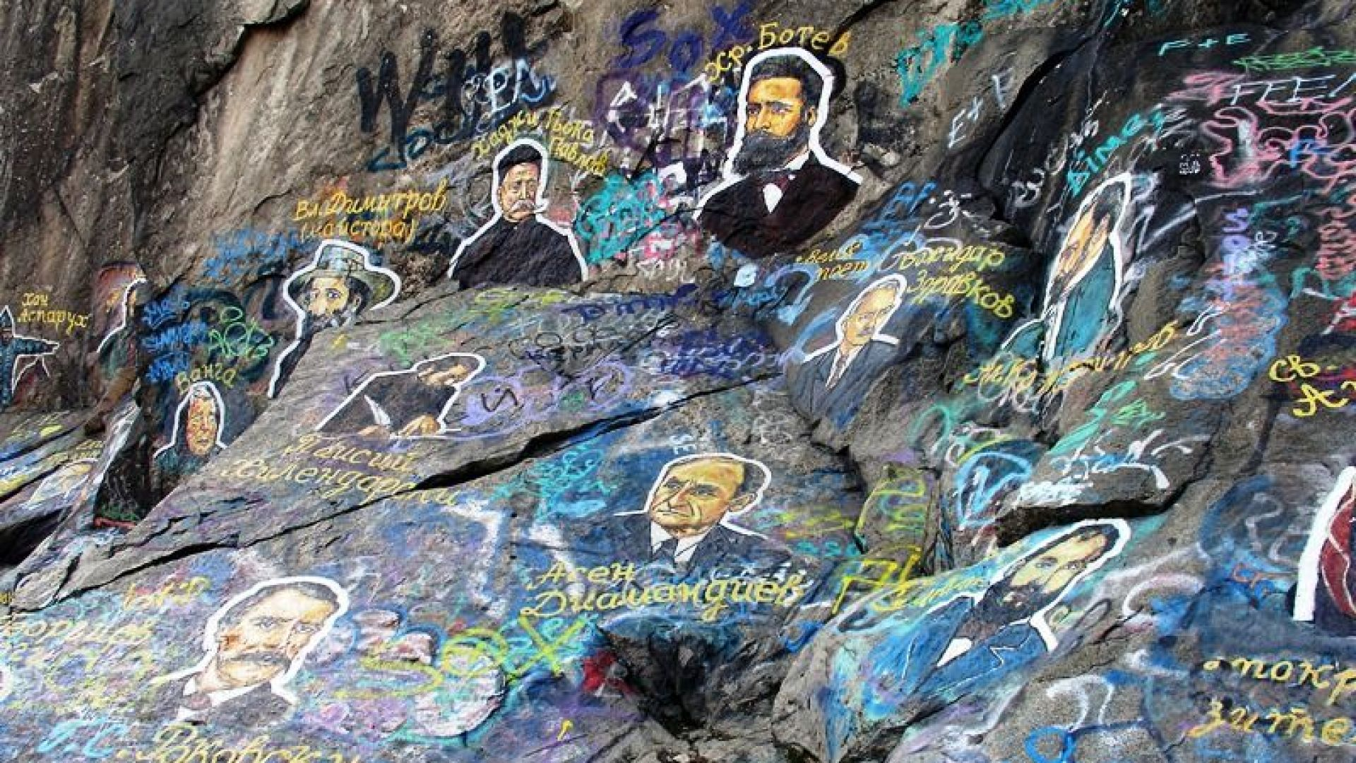 Почистиха скалите на Дановия хълм от рисунки и свастики