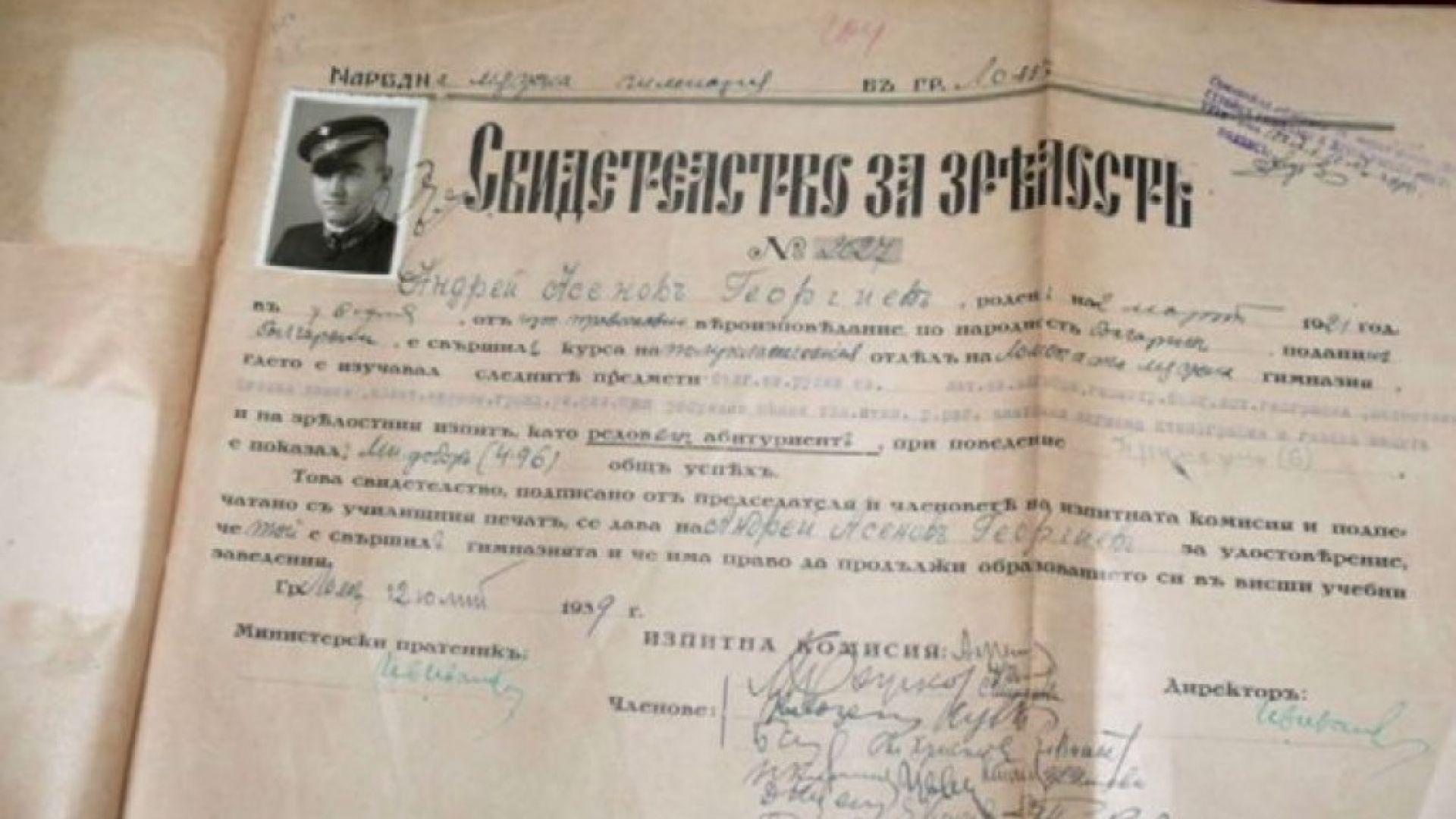 Кой е българинът, завещал 2 милиона на Лом?
