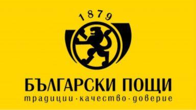 """Атакуват ни с фалшиви имейли от името на """"Български пощи"""""""