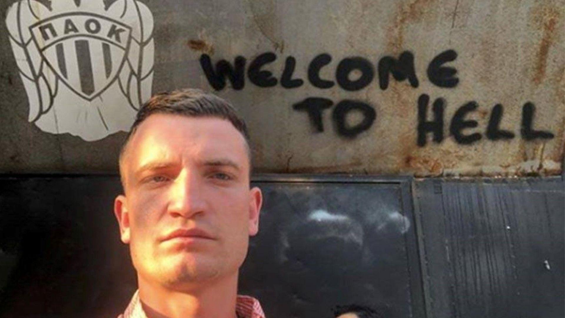 Нападнаха руски журналисти на мач от Шампионската лига в Солун