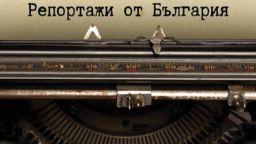 """""""Репортажи от България"""" на Джеймс Баучер излизат за първи път от 35 години насам!"""