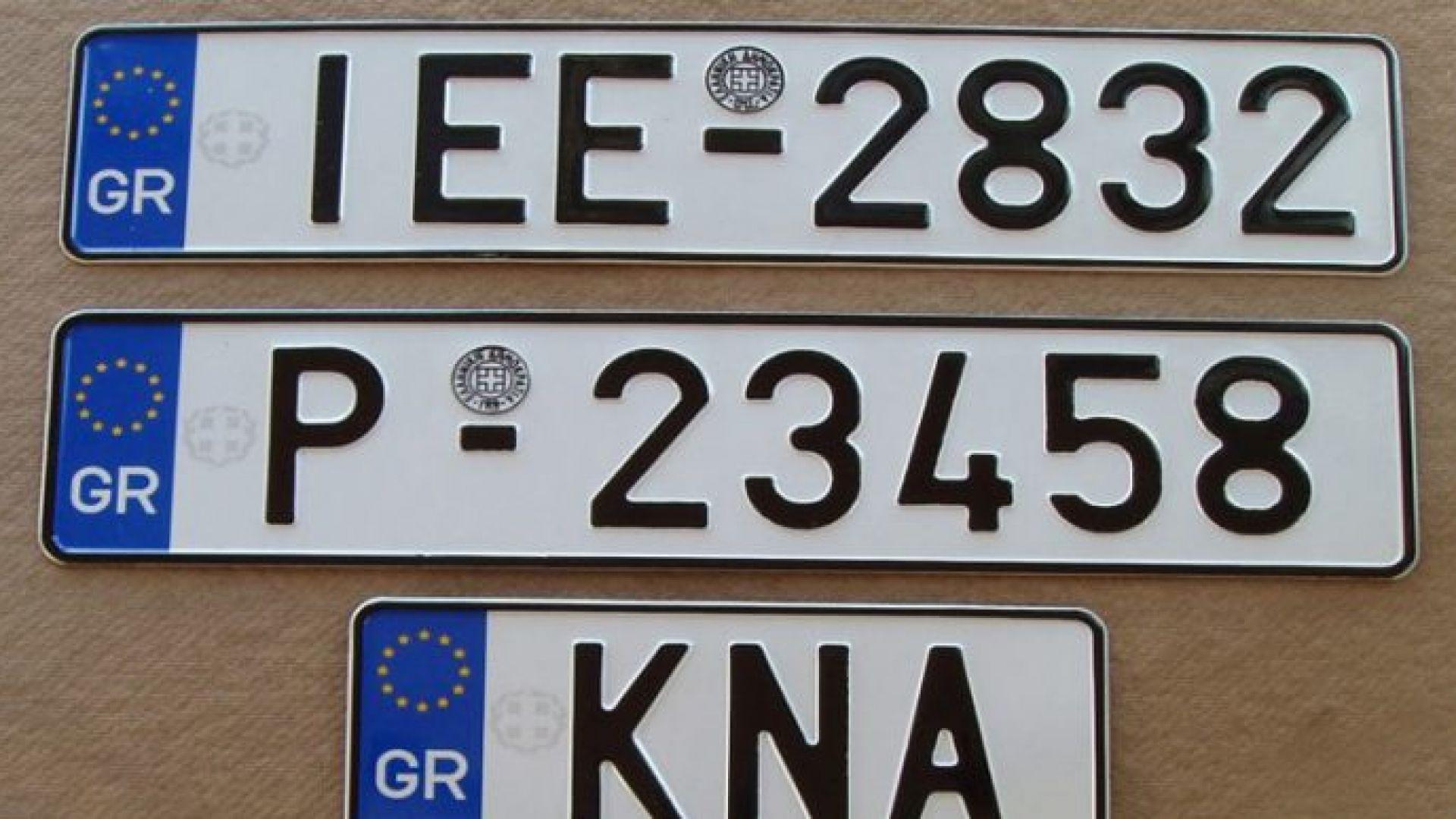 Амнистия за конфискувани номера и талони на БГ коли в Гърция