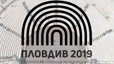 """Видео промотира Пловдив като """"Европейска столица на културата за 2019"""""""
