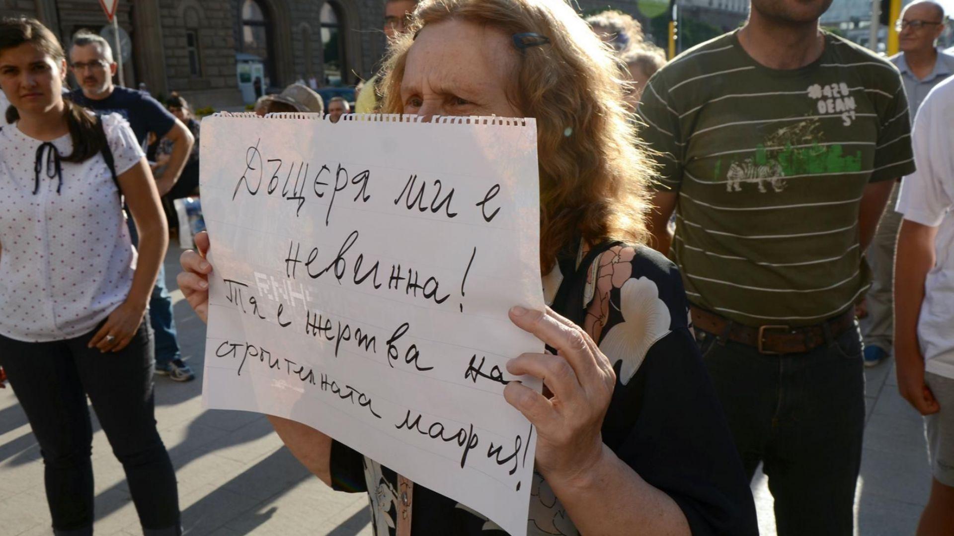 Майката на Иванчева на протест пред МС: Дъщеря ми е невинна!