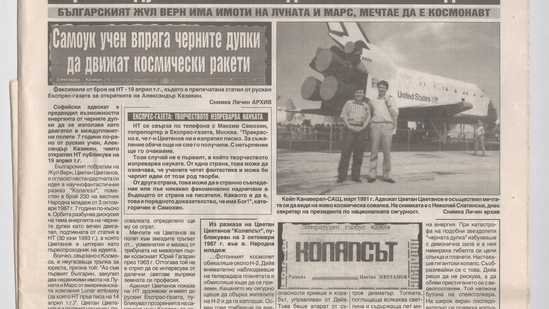 Българският Жул Верн: Очаква ни масова роботизация и епохален контакт с извънземни