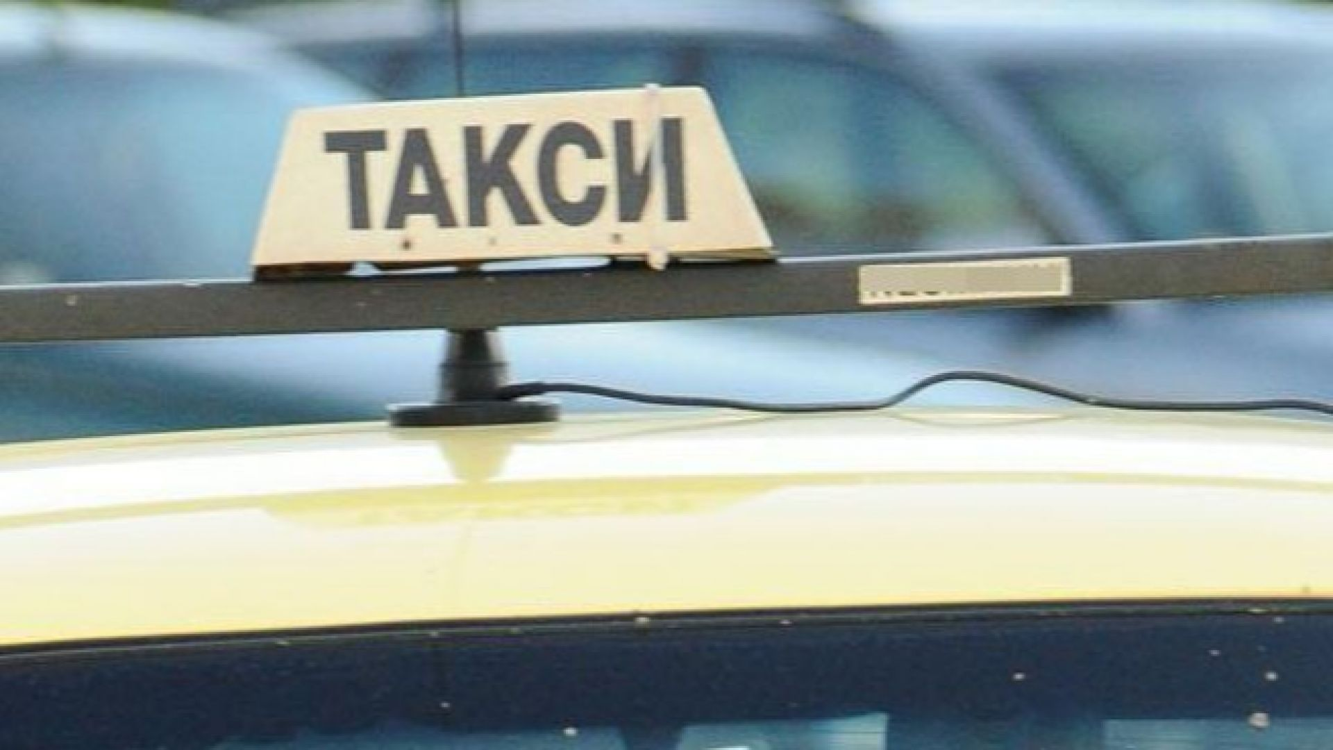 Пияница открадна такси и опита да купи полицаи с 5000 лева