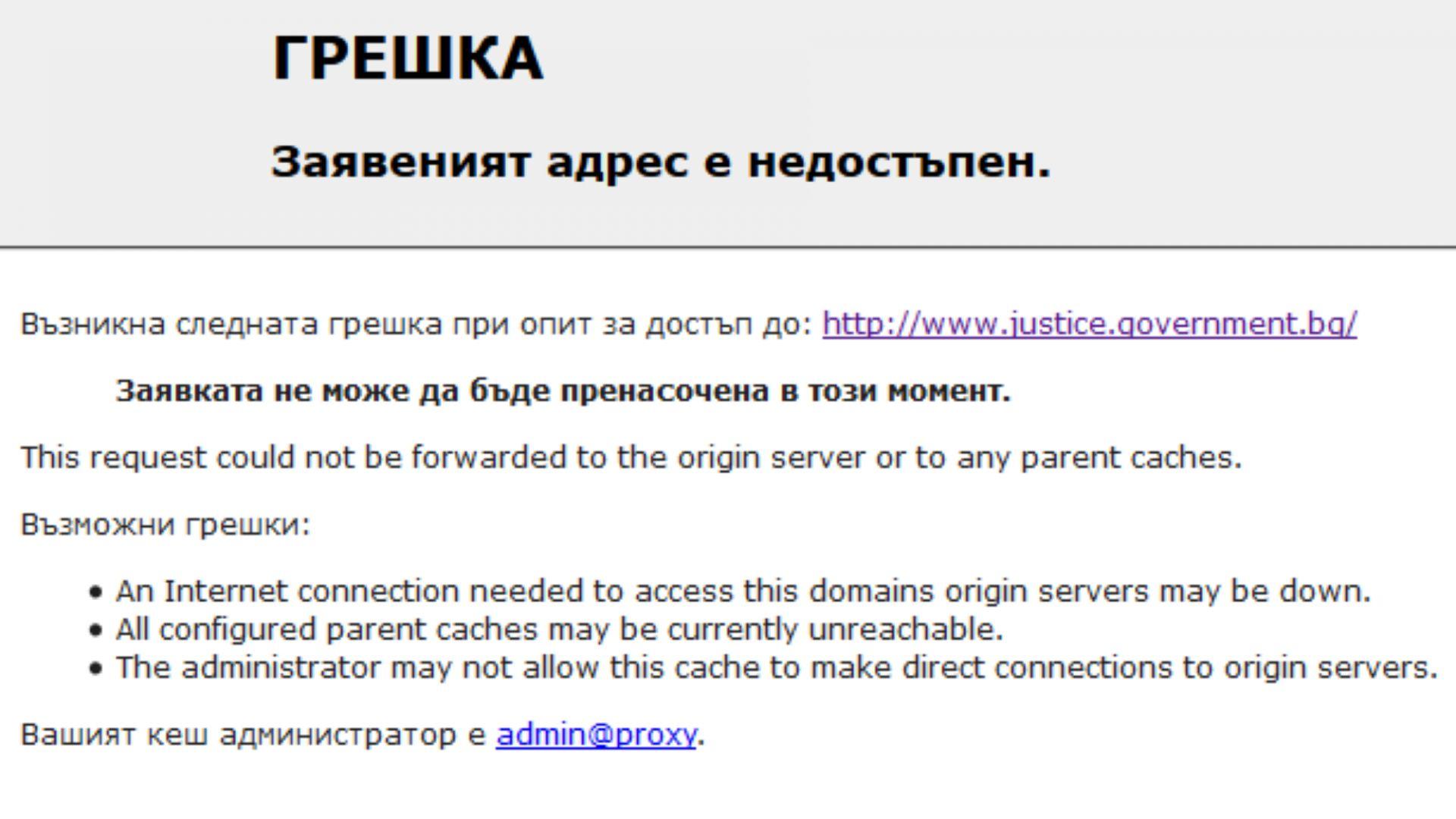 Сайтът на правосъдното министерство блокиран за часове