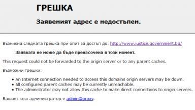 Сайтът на правосъдното министерство блокира
