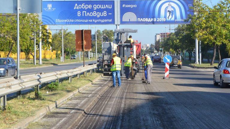 Ремонтират Асеновградско шосе в Пловдив