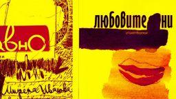 Поетесата Мирела Иванова: Словото е енергия и няма милост към издевателствата над свободата и силата му