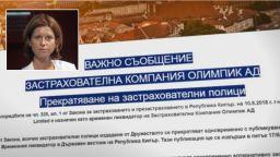 """Експерт разкри нова информация за фалиралата """"Олимпик"""", щетите са за 9,35 млн. лева"""