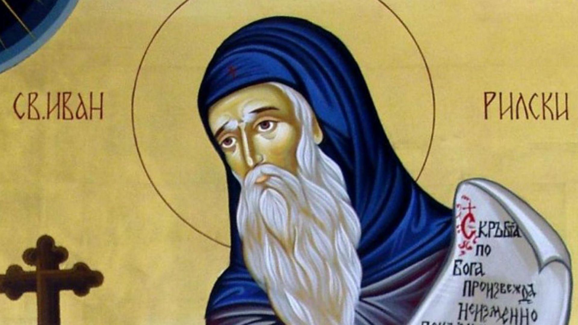 Почитаме покровителя на българския народ- Свети Иван Рилски