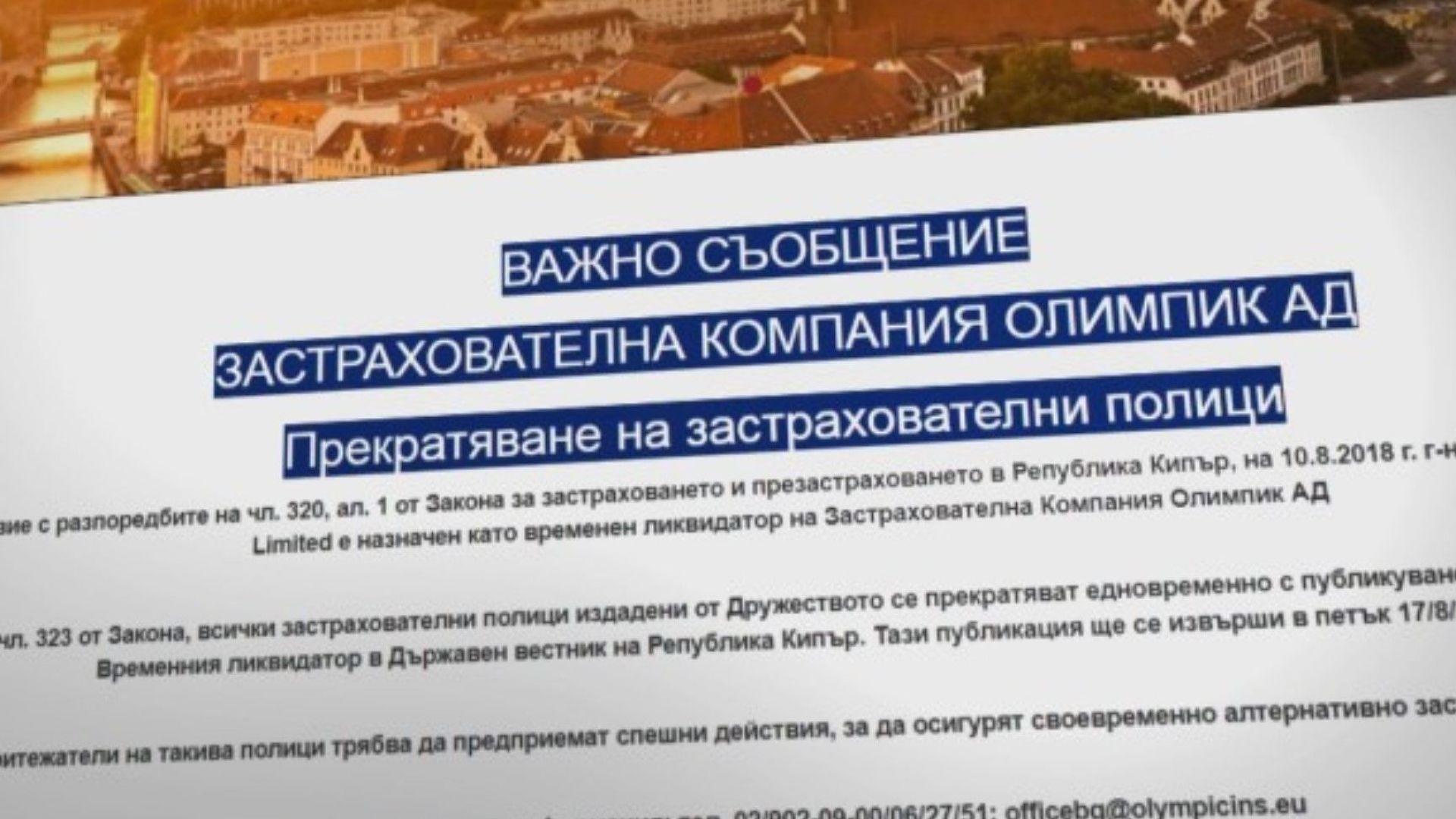 """Компанията """"Олимпик"""" все още не е обявена в несъстоятелност"""
