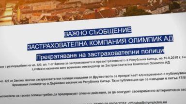 """Исковете за настъпили щети са по-големият проблем на застрахованите в """"Олимпик"""""""