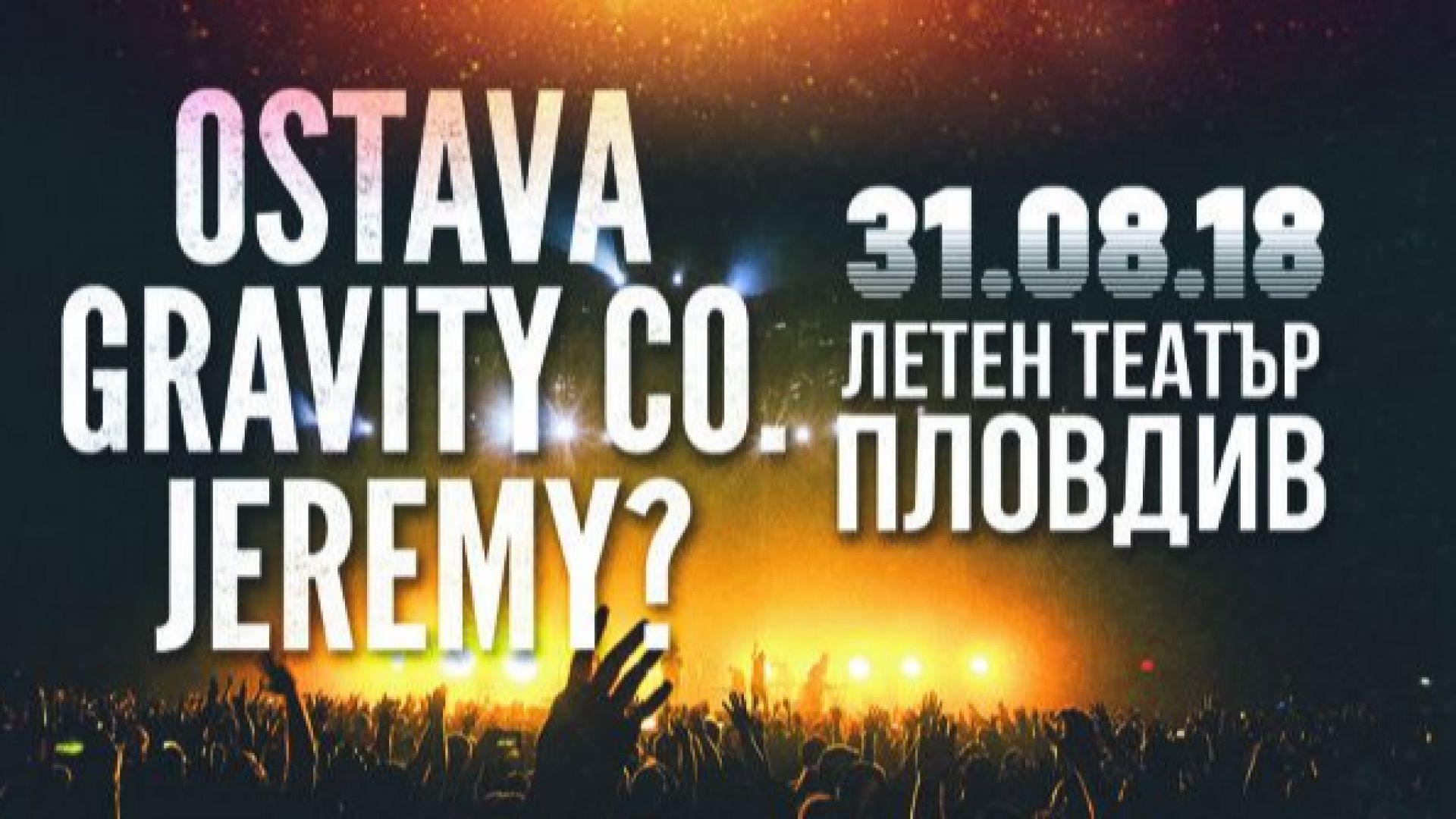 Истински рок празник в Пловдив с Остава, Gravity Co. и Jeremy