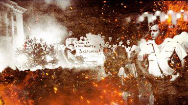 """28 години от """"изгорелите"""" тайни в Партийния дом"""