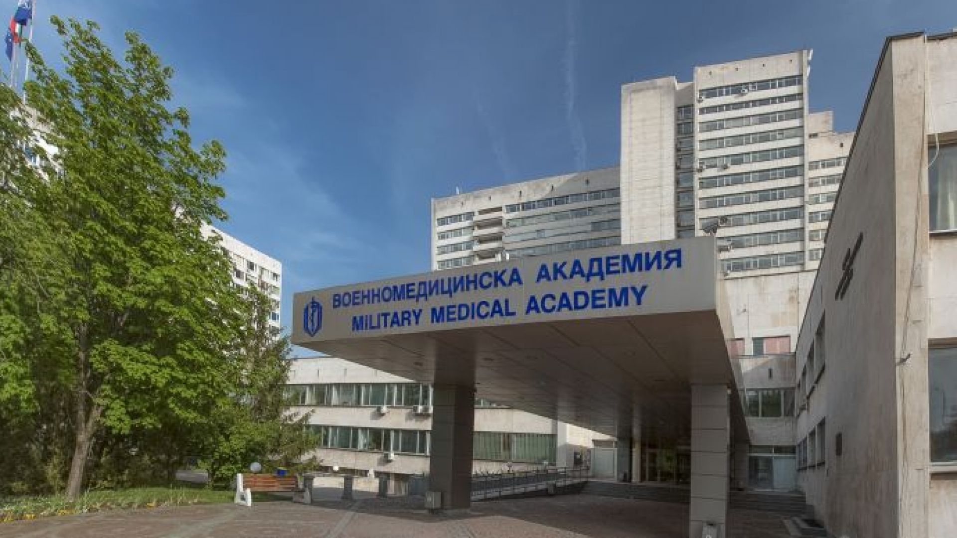 ВМА обяви конкурс за 25 военни лекари