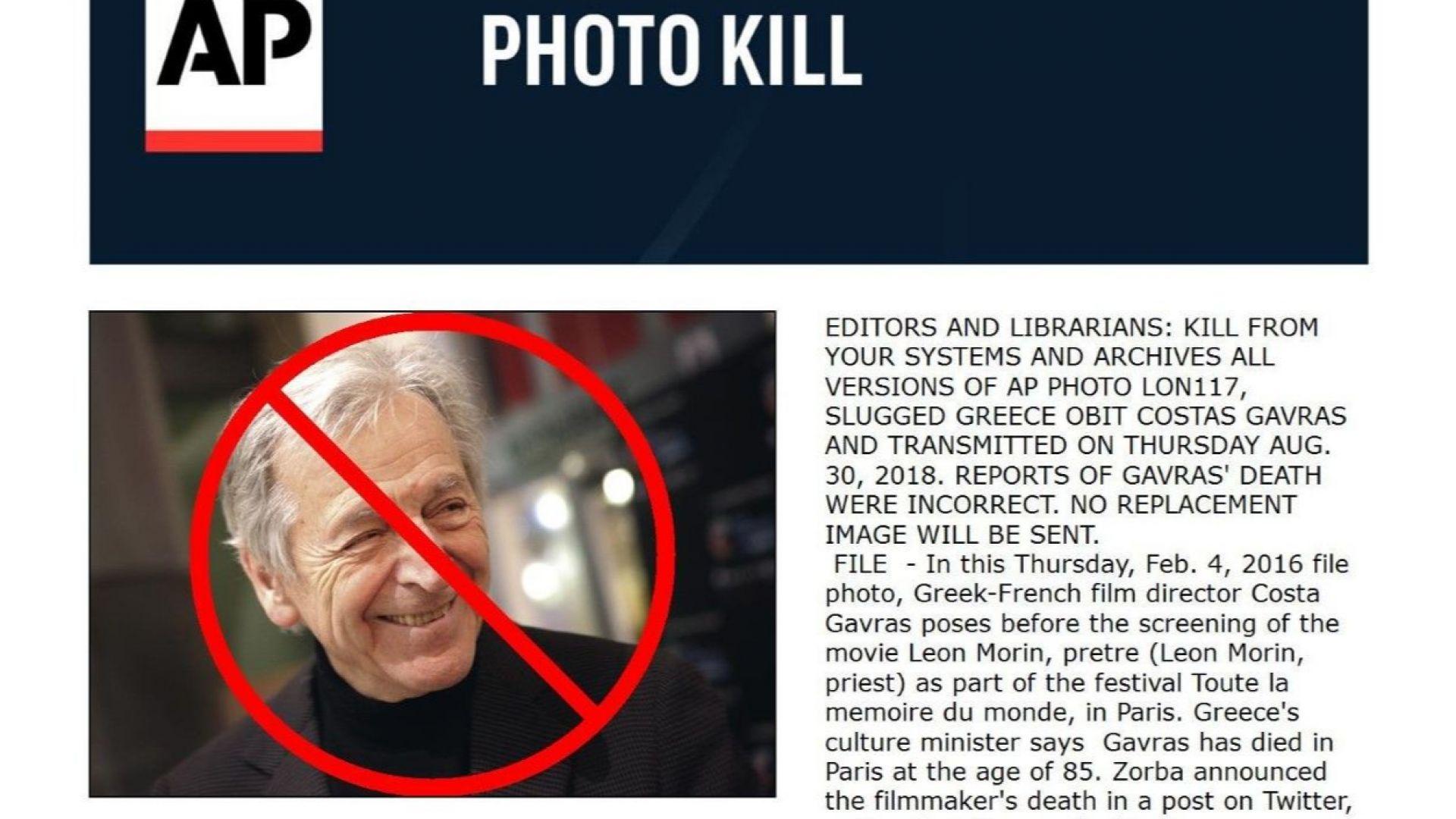Фалшива новина, че Коста Гаврас е починал в измислен акаунт на министърка
