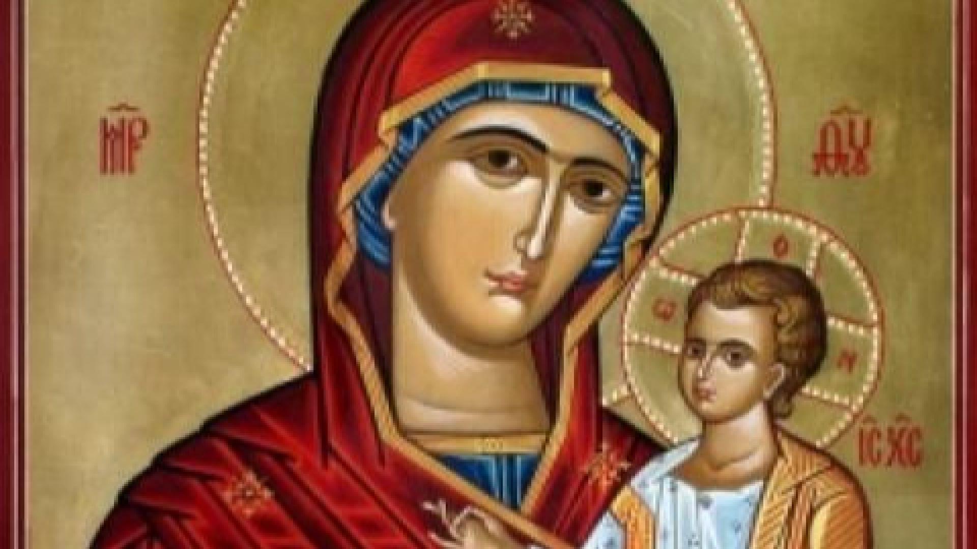 Днес е важен ден за всички християни, честваме Пресвета Богородица