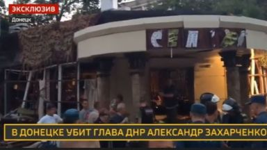 Москва и Киев се обвиниха взаимно за смъртта на Захарченко