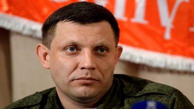 Взривът, убил Александър Захарченко, бил поставен в лампа