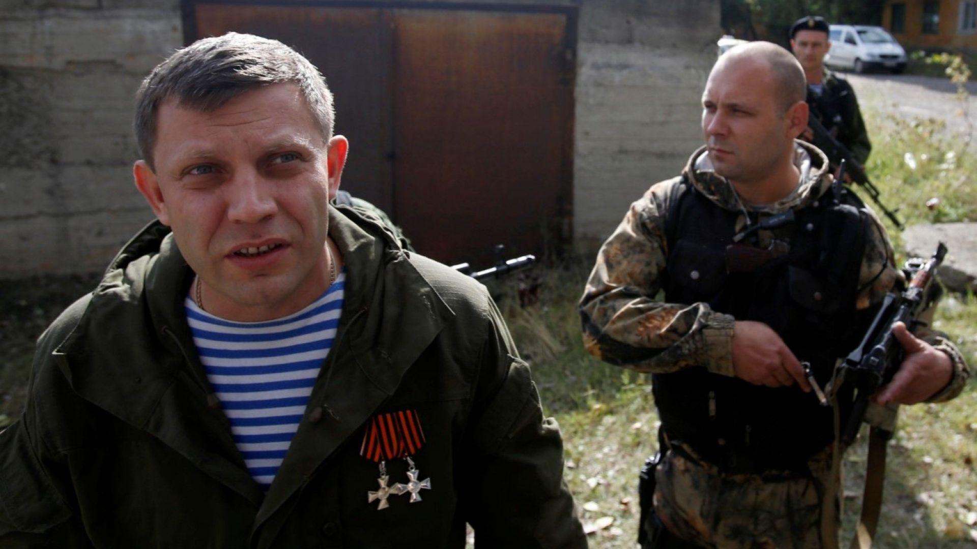 Убит е и бодигардът на Захарченко и още 12 души при атентата в Донецк