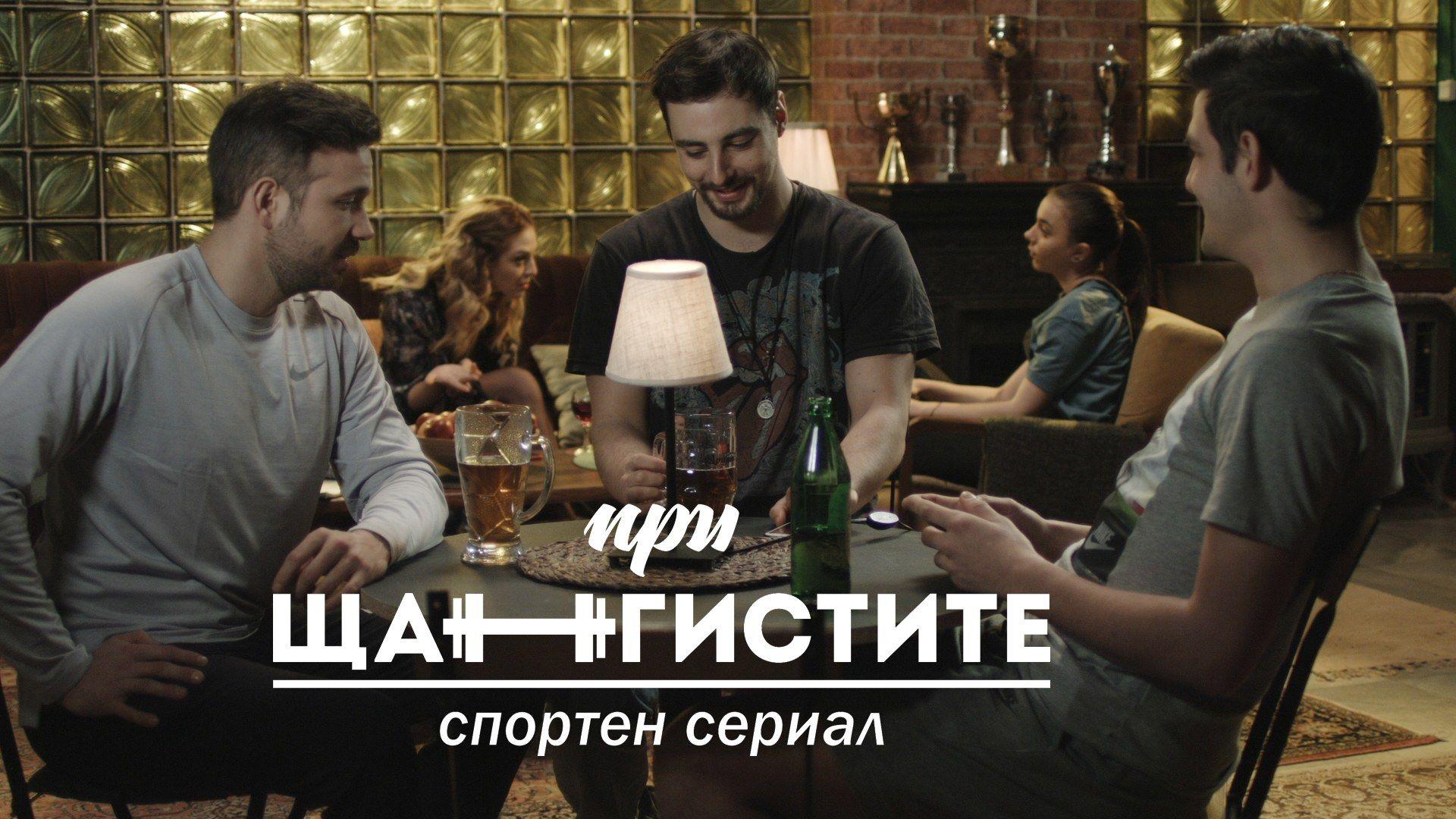 """""""При щангистите"""" (2018)"""