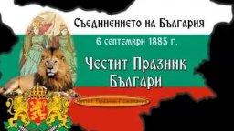6 септември - ден на Съединението! Честит празник!
