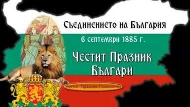 Честваме 135 години от Съединението на България