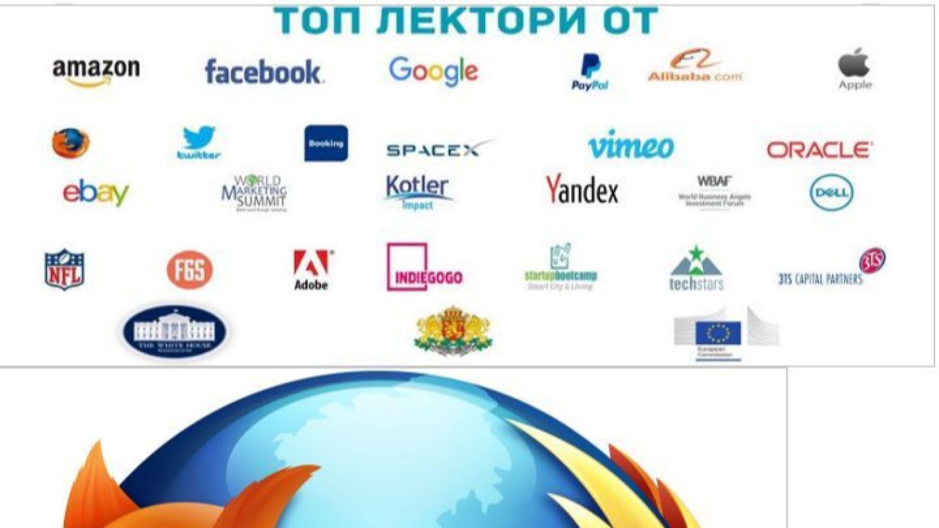 Лектори на събитието ще са представители на институции и световни бандове