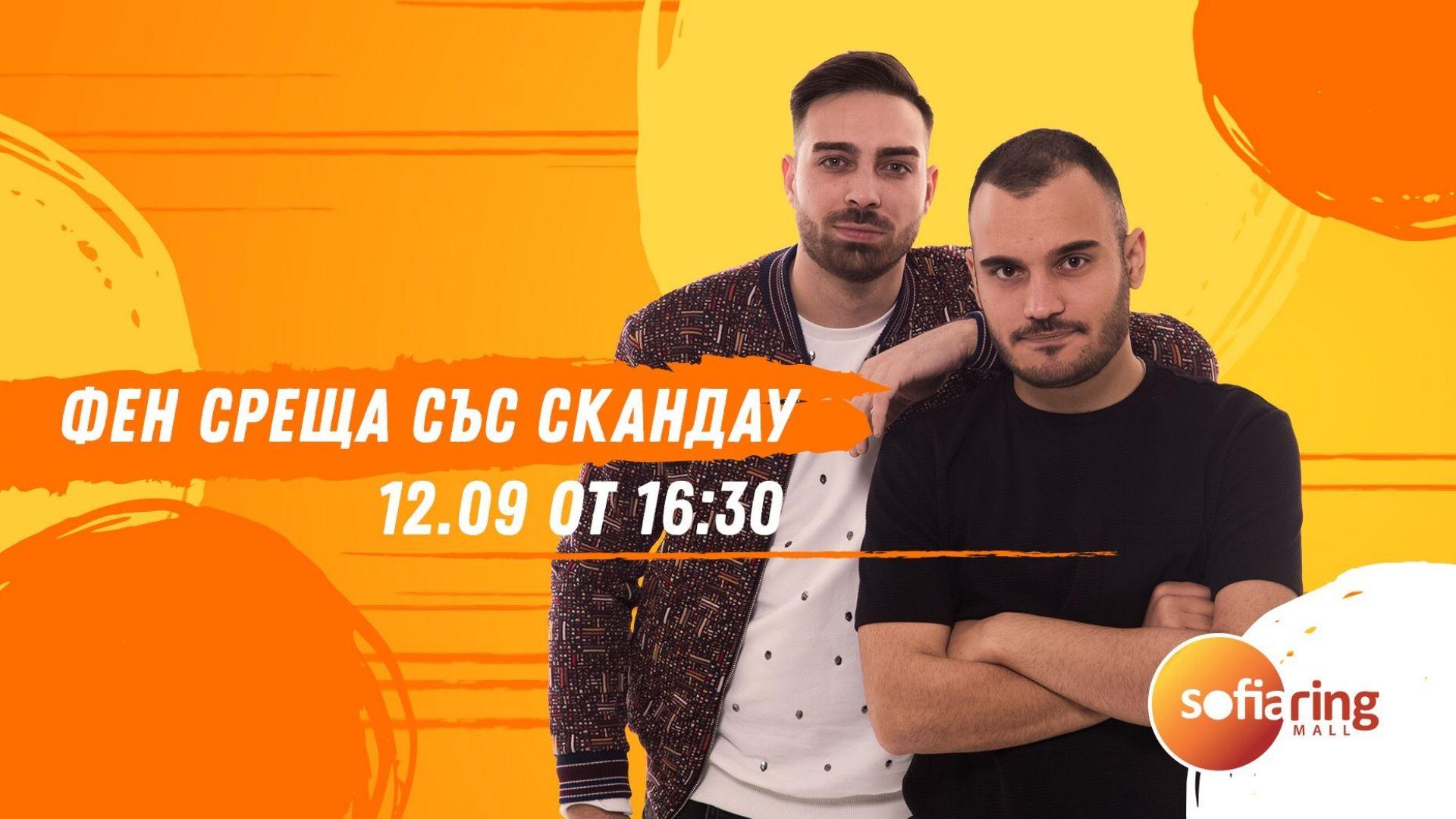 СкандаУ посрещат учениците в Sofia Ring Mall