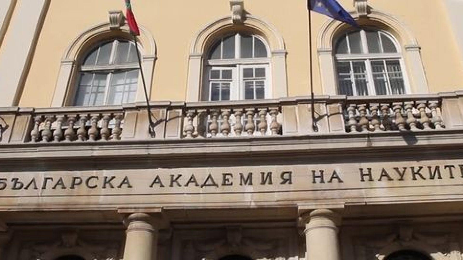БАН: Проектобюджетът нарушава закона с отчуждаването на НИХМ