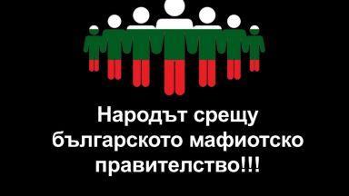 Българи от чужбина на протест в София, искат да свалят Борисов от власт