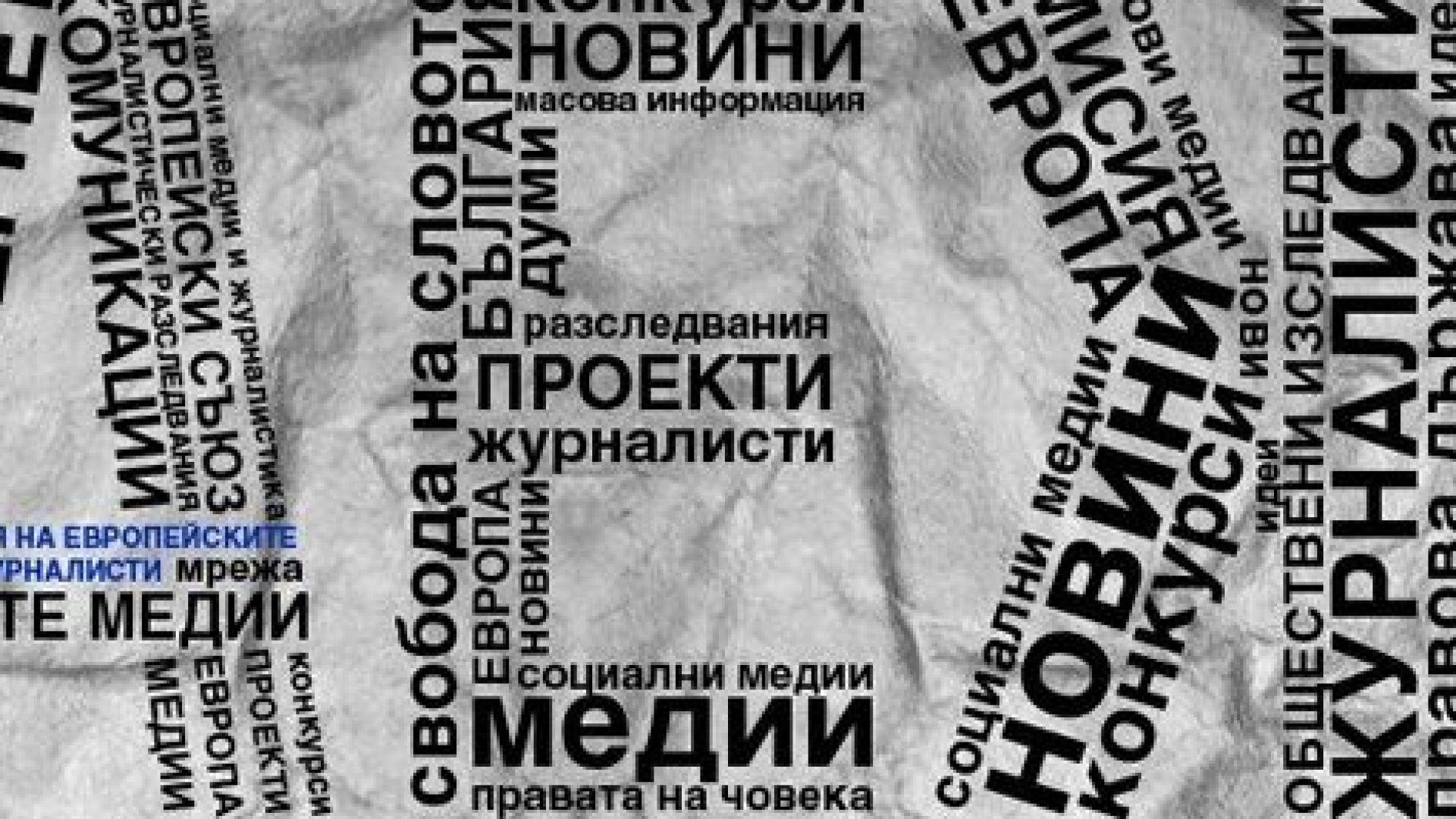 Европейска асоциация: Задържането на журналисти показа притеснителни дефицити в МВР