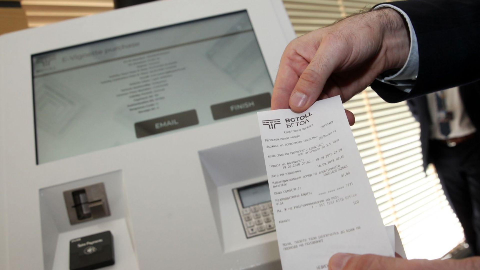 Възможни са затруднения при продажбата на е-винетки и маршрутни карти: днес между 17.00 ч. и 21.00 ч.